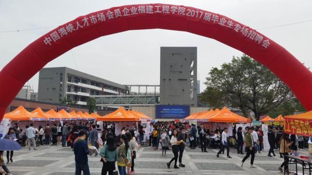 """福州海峡人才网_福建工程学院举办""""中国海峡人才市场会员企业""""专场招聘会"""